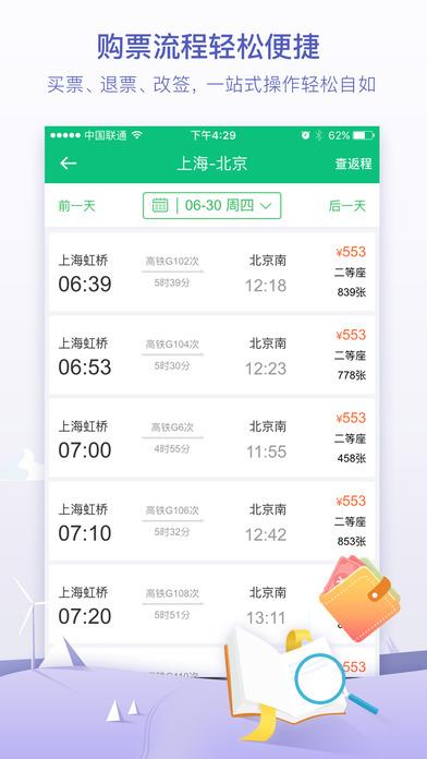 同程火车票V1.0.2 苹果版