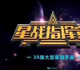 星战指挥官手游_星战指挥官安卓版V1.0.0官网安卓版下载
