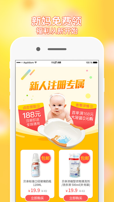 母婴之家V4.2.1 安卓版