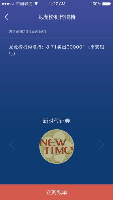 微量网V3.1.0 iPhone版