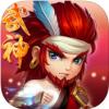 武神争霸 V1.0 ios版