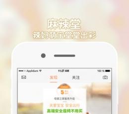 母婴之家安卓版_母婴之家安卓appV4.2.1安卓版下载