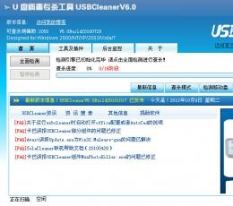 USBCleaner(U盘杀毒工具) V6.0 Build 20101017 绿色免费版