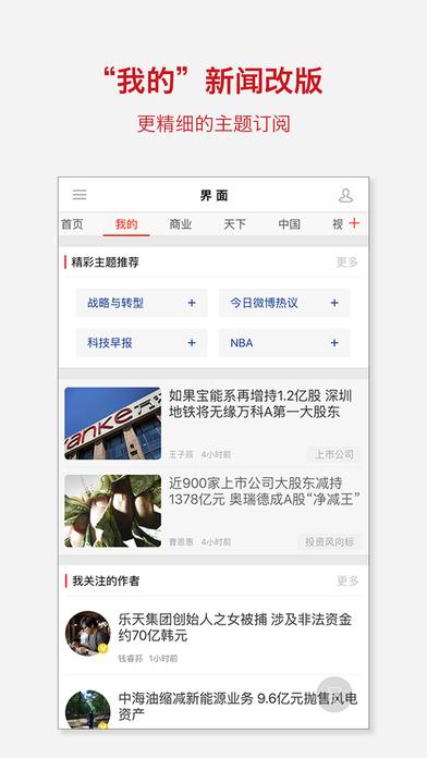 界面新闻V3.4.0 苹果版