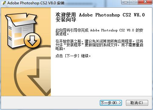 photoshop8.0绿色版