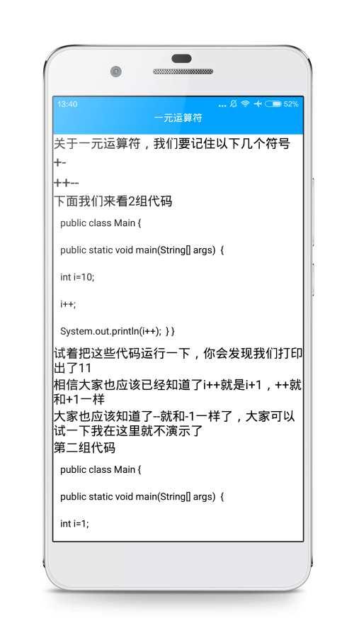 Java君V1.1 安卓版