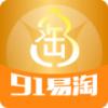 91易淘 V1.0.0 安卓版