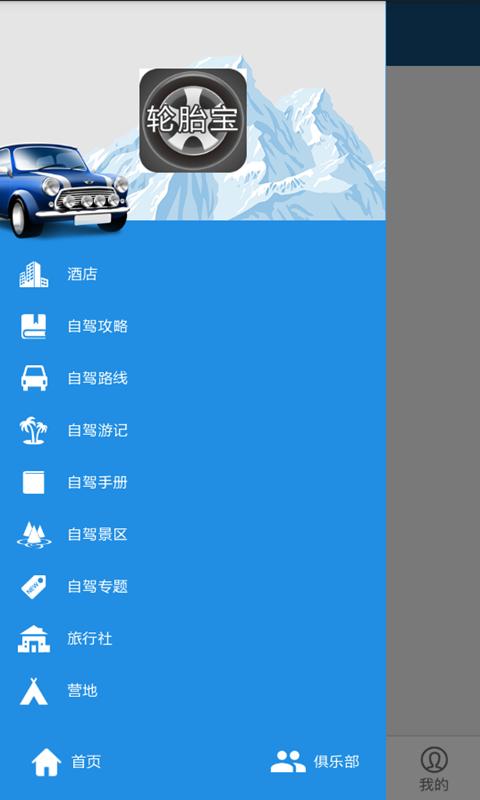 微自驾V1.0 安卓版