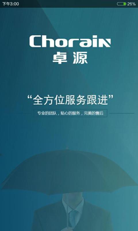 卓源商务V1.0 安卓版
