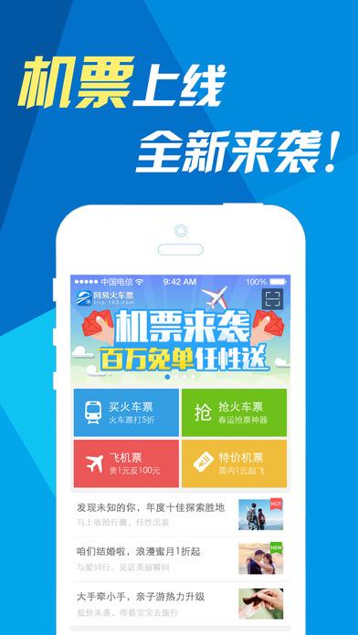 网易火车票V4.1 iPhone版