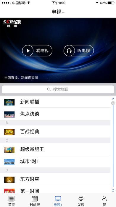 央视新闻V5.2.5 iOS版