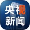 央视新闻 V5.2.5 iOS版