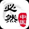 必然中医 V2.0.6 官网安卓版