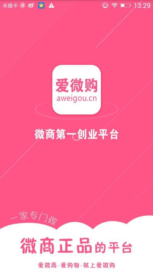 爱微购V1.0.0 安卓版