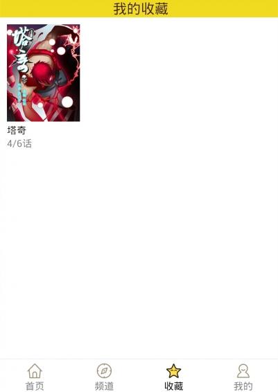 精灵漫画V1.0.160830 安卓版