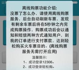 火车票轻松购V1.6.3 iPhone版
