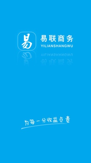 易联商务V1.0.5 安卓版