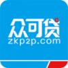 众可贷分期 V2.2.5.1 安卓版