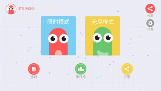 贪吃蛇大作战V1.7.1 破解版