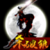 狼人格斗杀破狼修改器 V3.1 安卓版