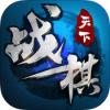 战棋天下V1.1.01 安卓版