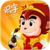 悟空识字 V1.12.6 iPhone版