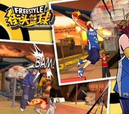 街头篮球安卓版_街头篮球手游V1.0.5安卓版下载