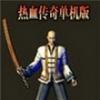 热血传奇单机版 V1.76 中文版