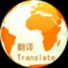 万国翻译官安卓版