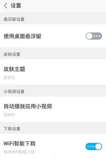 腾讯应用宝V6.7.5 官方正式版