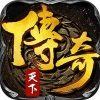 传奇天下 V1.1.7 电脑版