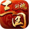 三国剑魂 V1.0.2 安卓版