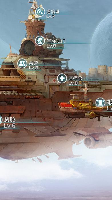 星舰帝国V2.24.0 苹果版
