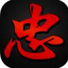 江湖之义字当先苹果版