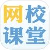 网校课堂 V3.1.2 iOS版
