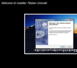 喜马拉雅藏文输入法 V2.0 官方正式版