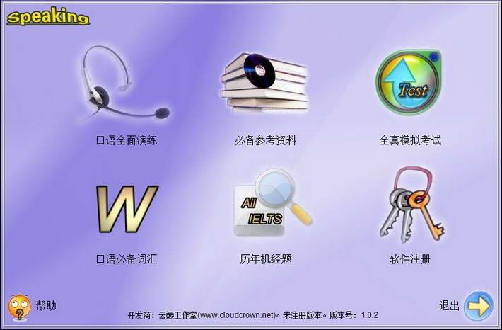 雅思口语王练习软件_雅思口语王电脑版v1.0.2下载
