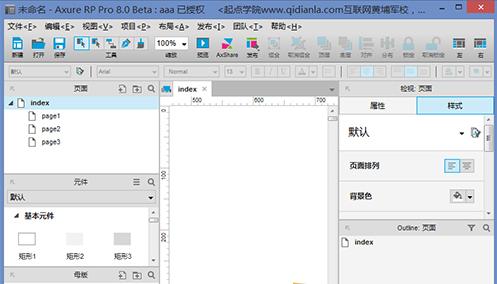 Axure RP Pro 8.0V8.0.0.3297 中文免费版