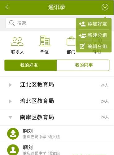 自贡教育云V1.2.3 安卓版