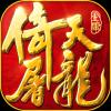 倚天屠龙记手游 V1.1.1 iphone版