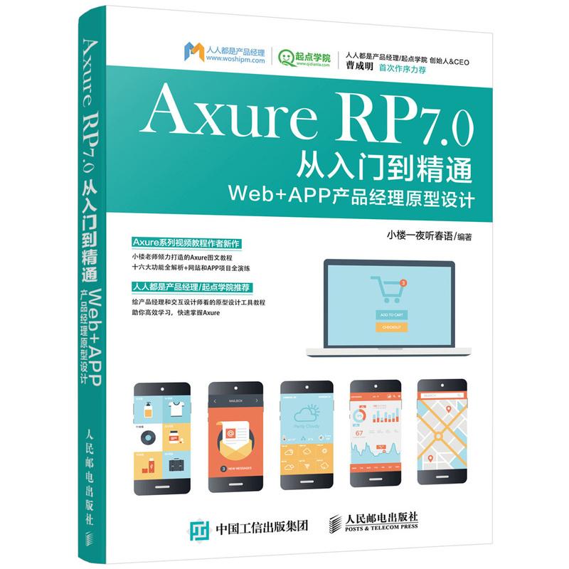 《AxureRP7.0从入门到精通》图书电子版