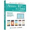 《AxureRP7.0从入门到精通》图书电子版电脑版