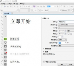 CorelDraw X7 中文破解版