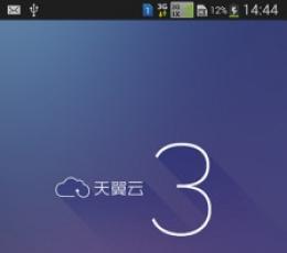 天翼云安卓版_手机天翼云V4.5.1安卓版下载