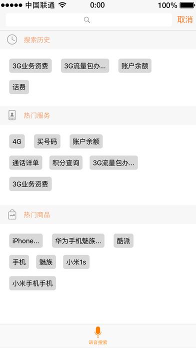 联通手机营业厅V4.3 IOS版
