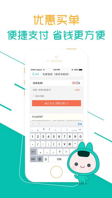 美团V7.2.0 iPhone版