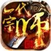 一代宗师 V3.9.0 iPhone版
