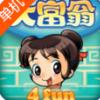 大富翁4FUN之轩辕剑6 V1.5.4 破解版