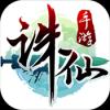 诛仙官方ios版下载_诛仙苹果iPhone/iPad版V1.38.1IOS版下载