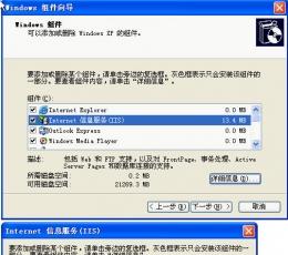 Windows XP IIS 完全安装包 I386安装文件夹(IIS5.1)